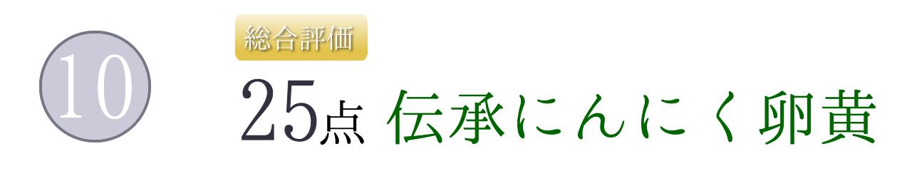 no10midashi