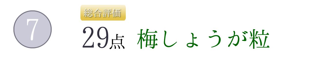 no7midashi